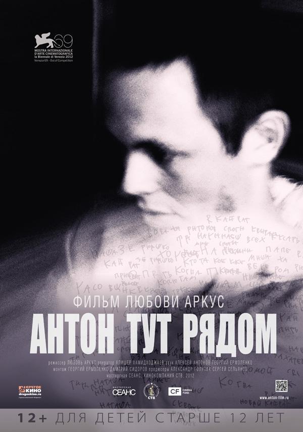 poster_ATR_6_CS6_RUS_CS5_OUT