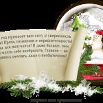 Новогоднее предсказание-сюрприз