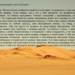 Пустыня-2