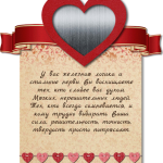 Ваш источник любви