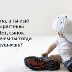 Детская непосредственность