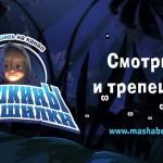 Про Жучка (серия 1)