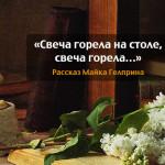 «Свеча горела на столе, свеча горела…»
