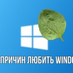 5 причин успеха Windows 10