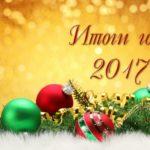2017 — итоги года: рабочие