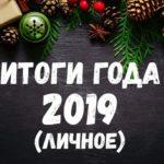 Итоги года-2019. Личное