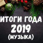 Итоги года-2019. Музыка