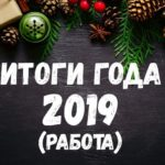 Итоги года-2019. Работа