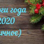 Итоги года-2020. Личное