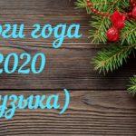 Итоги года-2020. Музыка