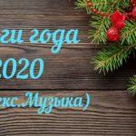 Мой 2020